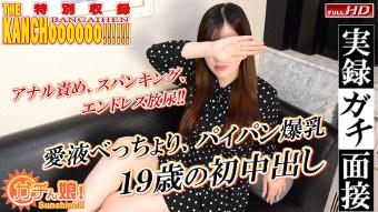 紗良 - 【ガチん娘!サンシャイン】実録ガチ面接185