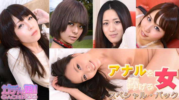 瀬那 他 - アナルを捧げる女 スペシャルパック Vol.4