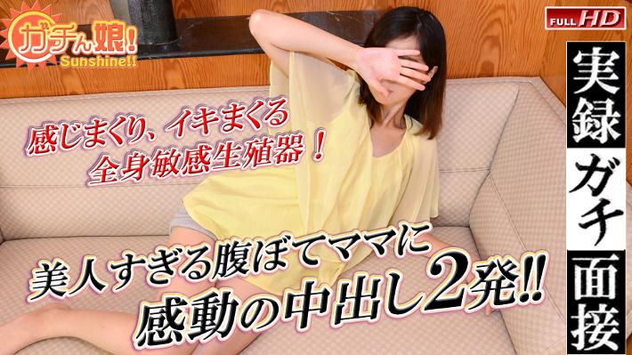希美 - 【ガチん娘!サンシャイン】実録ガチ面接190