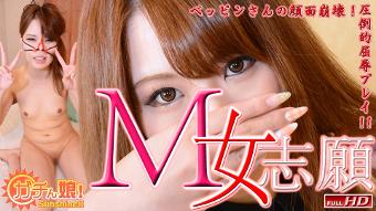 キラリ - 【ガチん娘!サンシャイン】M女志願18