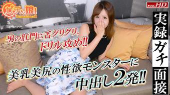 鈴 - 【ガチん娘!サンシャイン】実録ガチ面接191