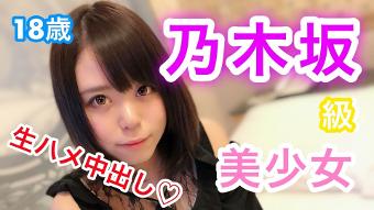 ななせ18歳 乃木坂級美少女!奇跡の可愛さ!