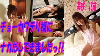 美咲 - 激カワデリ嬢に中だしできましたっ!! 美咲 18 歳