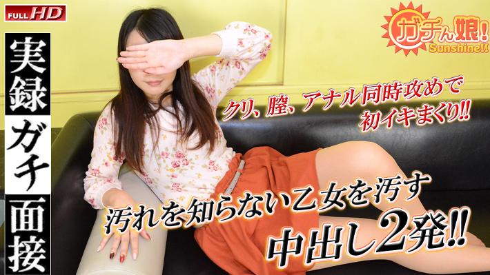 未果 - 【ガチん娘!サンシャイン】実録ガチ面接188