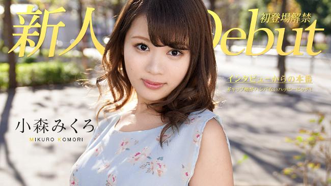 Debut Vol.50 ~ギャップ萌がハンパないハッピービッチ!~ 小森みくろ