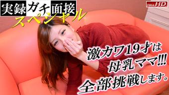 紗理奈 - 激カワ19才は母乳ママ! 実録ガチ面接スペシャル
