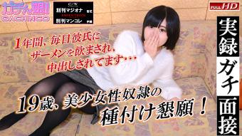 純菜 - 【ガチん娘! 2期】 実録ガチ面接158