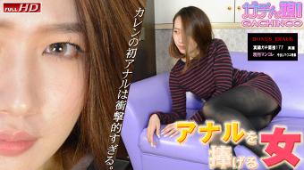 カレン - 【ガチん娘! 2期】 アナルを捧げる女41