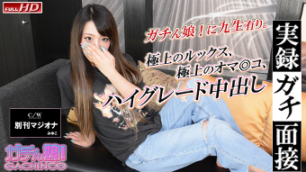 菜々緒 - 【ガチん娘! 2期】 実録ガチ面接150
