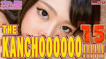 菜々緒 他 - THE KANCHOOOOOO!!!!!! スペシャルエディション15