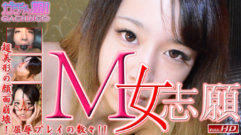 菜々緒 - 【ガチん娘! 2期】 M女志願16