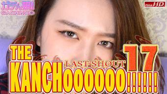 カレン 他 - THE KANCHOOOOOO!!!!!! スペシャルエディション17