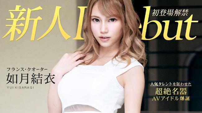 Debut Vol.54 ~超イキ体質のスレンダー巨乳美女と中出し~ 如月結衣