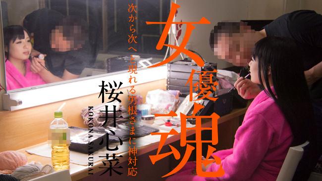 女優魂 ~次から次へと現れる男根さまに神対応~ 桜井心菜