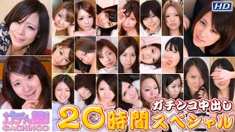 ゆりあ 他 - ガチンコ中出し20時間スペシャル Part9