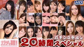 悠 他 - ガチンコ中出し 20時間スペシャル Part2