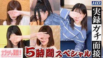蘭 他 - 実録ガチ面接 5時間スペシャル Part16