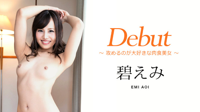 Debut Vol.57 ~攻めるのが大好きな肉食美女~ 碧えみ