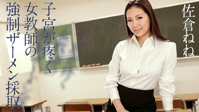 子宮が疼く女教師の強制ザーメン採取 佐倉ねね