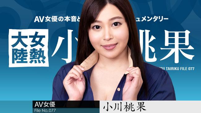 女熱大陸 File.077 小川桃果