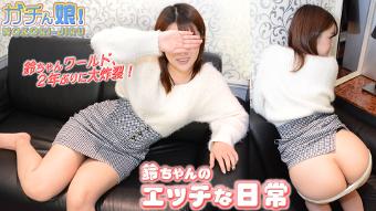 鈴 - 【ガチん娘!NK】完全期間限定配信 エッチな日常125
