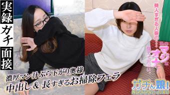 涼子、みな実 - 【ガチん娘!NK】完全期間限定配信 実録ガチ面接226、マジオナ特別編