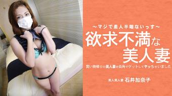 石井可奈子 - 欲求不満な美人妻 買い物帰りの美人妻を街角でゲットしてやっちゃいました