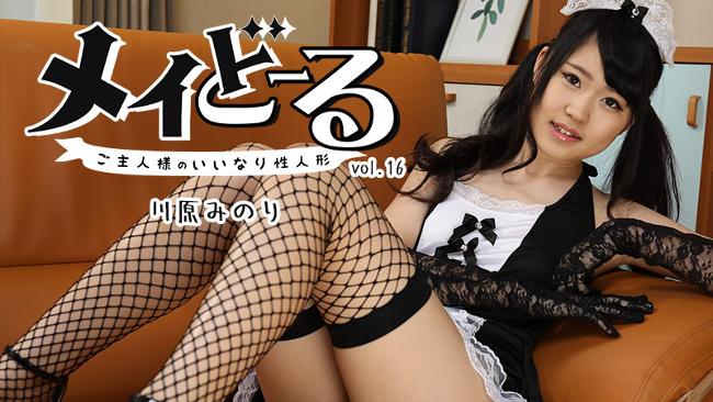メイどーる Vol.16 ~ご主人様のいいなり性人形~ 川原みのり