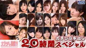 悠 他 - ガチンコ中出し20時間スペシャル Part8