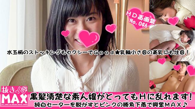 Misaki - 24歳素人娘<美沙希>b82w60h85黒髪清楚な素人娘がとってもHに乱れます!