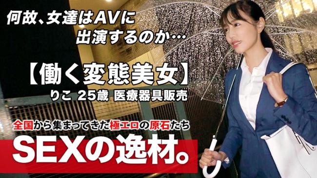 【超SSS級働く美女】25歳【スレンダー美巨乳】りこちゃん参上!