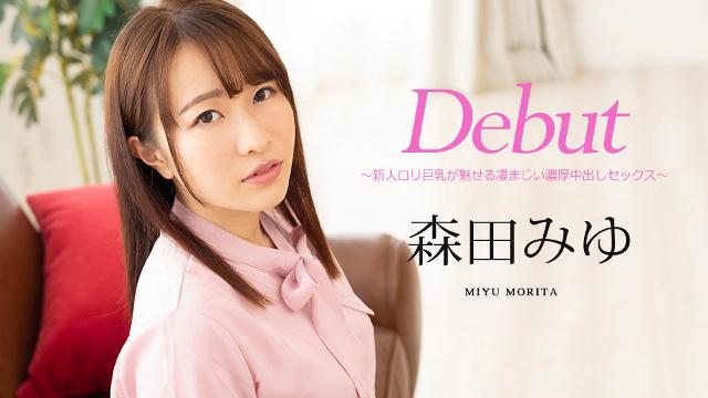 Debut Vol.63 新人ロリ巨乳が魅せる凄まじい濃厚中出しセックス 森田みゆ