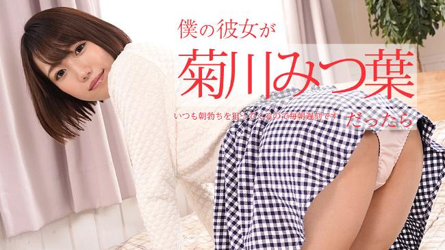 僕の彼女が菊川みつ葉だったら いつも朝勃ちを狙ってくるので毎朝遅刻です