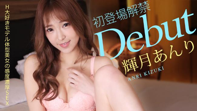 Debut Vol.65 H大好きモデル体型美女の感度濃厚SEX