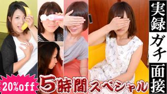 カナ 他 - 実録ガチ面接 5時間スペシャル Part7