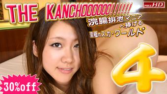 真央 他 - THE KANCHOOOOOO!!!!!! スペシャルエディション4