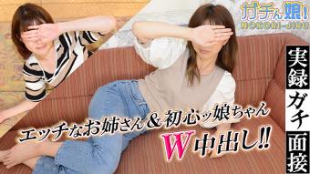 ななせ、音羽 - 【ガチん娘!NK】完全期間限定配信 実録ガチ面接252、253